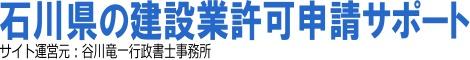 石川県の建設業許可申請サポート